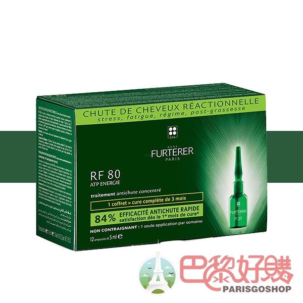 萊法耶Rene Furterer 三項水湛蓮能量調理液 12*5ML