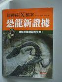 【書寶二手書T8/科學_ZAM】超神祕X檔案-恐龍新證據_南山宏