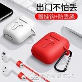 保護套蘋果無線耳機套矽膠通用貼紙airpods2代保護盒藍芽配件 交換禮物