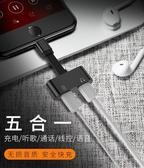 蘋果耳機轉接頭iPhoneX充電X手機聽歌8P二合壹iPhone XS Max雙接口iPhoneXS轉換分線器7Plus 沸點奇跡