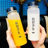 韓國原宿磨砂玻璃杯便攜水瓶女學生個性創意潮流情侶隨手杯子一對