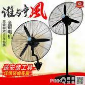 落地扇台式大風量功率掛壁強力工廠商用超強風立式牛角工業電風扇igo 【PINKQ】