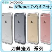 {快速出貨} X-Doria刀鋒邊刃系列  金屬保護邊框/防摔邊框 ( IPhone7 / 8 4.7吋)