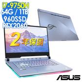【現貨】ASUS G531GV 15吋高階獨顯繪圖筆電 (i7-9750H/RTX2060-6G/64G/960SSD+1TB/W10/2.4KG/ROG Strix G/特仕)