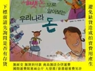 二手書博民逛書店精裝版罕見韓文兒童繪本 (26本合售)Y401005