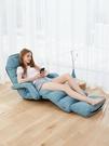 懶人單人沙發臥室陽台簡易榻榻米小沙發小戶型女可摺疊網紅款躺椅 NMS小明同學