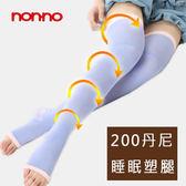 【KP】儂儂褲襪nonno塑腿睡棉襪 200D 4段式拉提 M號 4713469797652