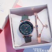 手錶霜淇淋馬卡龍滿天星手錶女學生韓版簡約潮流ulzzang星空畢業禮物 貝芙莉