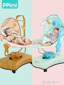 嬰兒電動安撫搖椅寶寶自動搖搖椅智慧搖床哄娃睡神器兒童搖籃床 歐韓時代