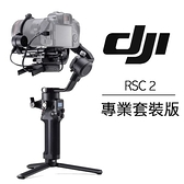 【震博】DJI 大疆RSC 2如影 Ronin-SC二代 手持三軸穩定器 (公司貨) 專業套裝版forA7M3、A7SM3