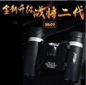 望遠鏡 高倍高清微光夜視非人體透視兒童演唱會 BF12856『男神港灣』