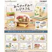 盒裝6款【日本正版】角落生物 旅行好心情 盆景品 盒玩 水晶瓶 瓶中造景 角落小夥伴 Re-Ment 172347