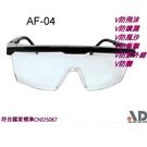 AD品牌~MIT防霧大框護目鏡 安全眼鏡...