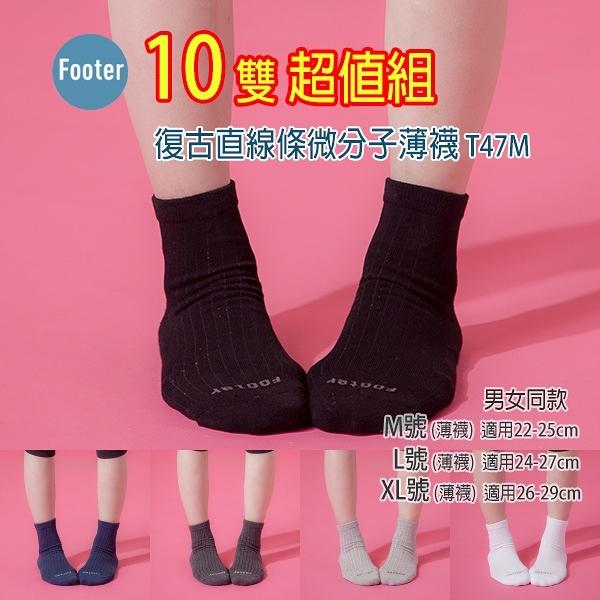 Footer T47 M號(薄襪) 復古直線條微分子長薄襪 10雙組;除臭襪;蝴蝶魚戶外