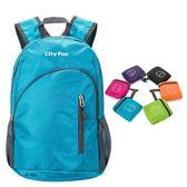 戶外超輕運動包皮膚包可折疊登山包防水便攜後背包【聚寶屋】