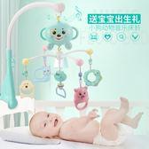 嬰兒玩具床鈴音樂旋轉0-3-6-12個月益智床頭搖鈴新生兒男女孩寶寶【快速出貨】