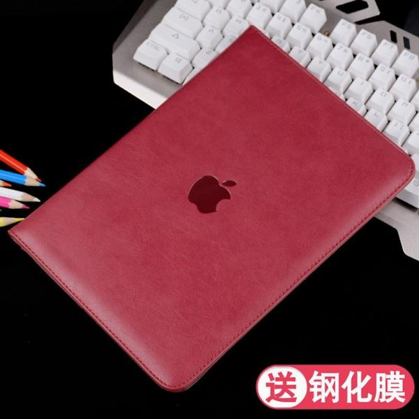 ipad保護套 9.7吋真皮全包邊蘋果新款ipad保護套平板air2網紅mini4皮套2019迷你