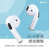 TWS迷你真無線觸控藍牙耳機/藍牙5.0(WD-P4)【贈送一體成型插座充電線】