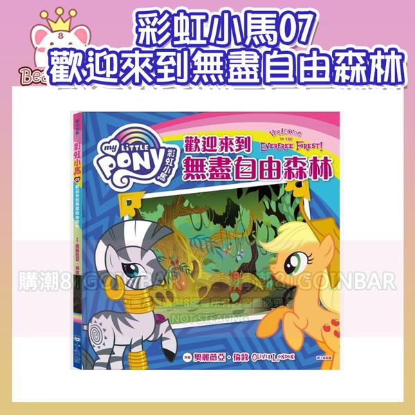 彩虹小馬07:歡迎來到無盡自由森林 小光點 9789571095257 (購潮8)