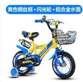 兒童自行車2-3-4-6歲男女寶寶童車12-14-16-18寸小孩子單車腳踏車igo  韓風物語