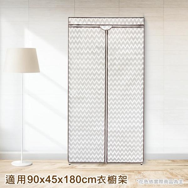 【不含鐵力士架】巧易收樂活衣櫥套(約90x45x180cm)鐵力士架衣櫃套/ 防塵套/ 防塵布/ 防塵罩/ AS7128