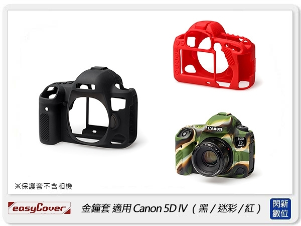 【分期0利率,免運費】EC easyCover 金鐘套 適用Canon 5D IV 5D MARK IV 5D4 機身 保護套 相機套 (公司貨)