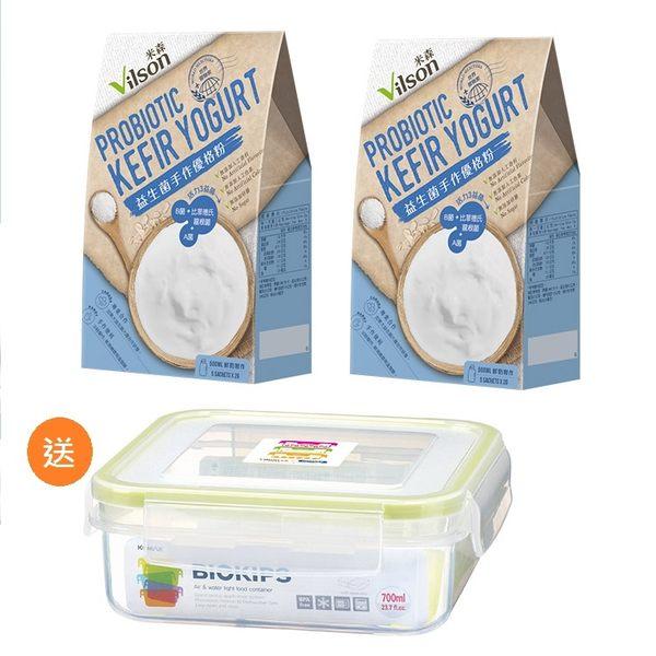 【米森】益生菌手作優格粉2盒(2gX5包/盒)【免運-買送聯名KOMAX保鮮盒】
