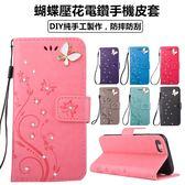 24H 出貨iPhone 6 6S 手機皮套鑲鑽蝴蝶壓花保護殼磁吸支架插卡保護套全包保護套