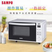SAMPO聲寶 21L微電腦平台式微波爐 RE-B821PM