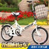 折疊兒童自行車 16/20寸中小學生男女孩單車
