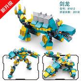 積木 星?積木積變戰士3恐龍塑料拼裝兒童男孩益智玩具積木3-6周歲jy【母親節禮物八折大促】