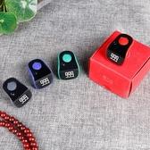緣心智慧念佛計數器夜光戒指電子蘋果安卓可用可充電計數器 格蘭小舖