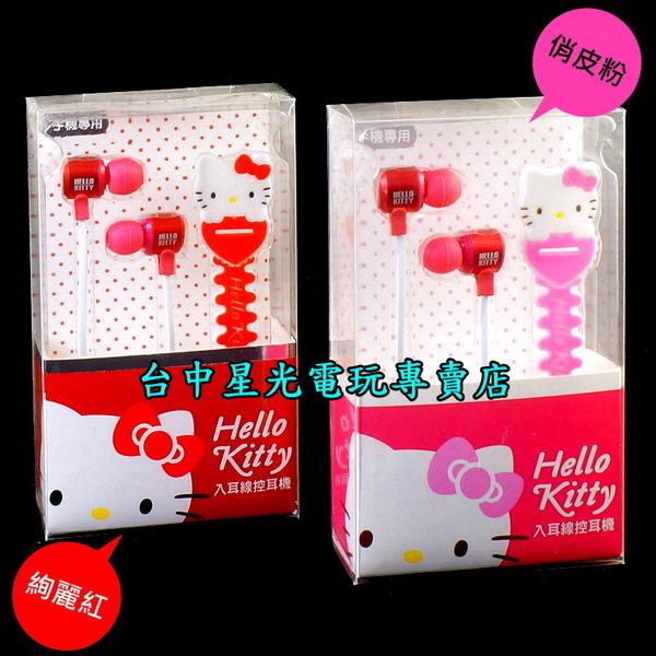【PS4週邊】☆ Hello Kitty 入耳式經典造型線控耳機 耳塞式 耳MIC ☆【KT-EM12】台中星光電玩