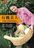 (二手書)有機美人:32個天然食材保養妙方