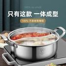 一體成型鴛鴦鍋電磁爐專用火鍋鍋家用大容量大號 304不銹鋼火鍋盆 好樂匯