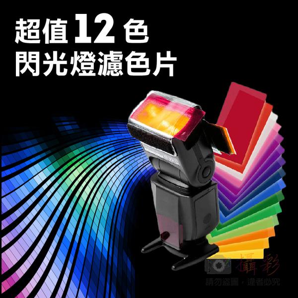 攝彩@超值12色閃光燈濾色片 通用型閃光燈矯色片 快速組裝快速換色 不同色溫燈光效果濾色片