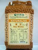 天然成~黃豆454公克/包 ~特惠中~