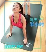 瑜伽墊女初學者加厚加寬加長地墊健身墊瑜珈墊子家用防滑運動