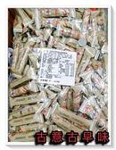 古意古早味 堅果米捲 (北田/1800g/堅果原味/量販包) 懷舊零食 糖果 香甜 含堅果種子 餅乾