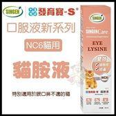 *WANG*台灣發育寶SINGEN《口服液新系列-NC6貓胺液(貓用)》100ml /營養保健