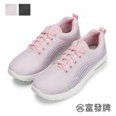 【富發牌】透氣流線型運動休閒鞋-黑/粉 1AJ35