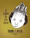 閣樓上的光(首刷限量經典珍藏書衣)【城邦讀書花園】