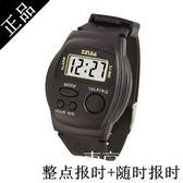 一鍵語音報時手錶電子錶 東京戀歌