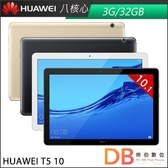 HUAWEI MediaPad T5 10 10.1吋 WiFi 八核心 平板電腦(6期0利率)-送保護貼+皮套+護足霜
