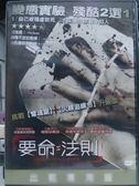 影音專賣店-Y91-053-正版DVD-電影【要命法則】-史戴倫史柯斯嘉 梅莉莎喬治