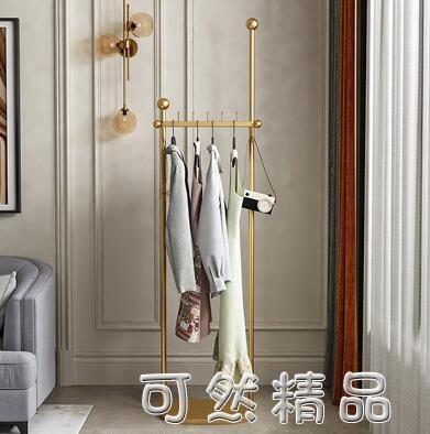 北歐衣帽架落地 臥室掛衣架現代簡約家用掛包架多功能衣服架子 可然精品