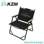 【KAZMI 韓國 KZM 素面木把手低座摺疊椅《黑》】K20T1C026/露營椅/導演椅/摺疊椅/休閒椅