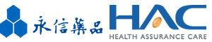 永信藥品-HAC健康生活館