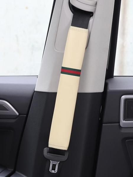 汽車安全帶護肩套一對裝女士汽車內飾用品裝飾套裝加長保險帶護套 ciyo黛雅
