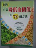 【書寶二手書T1/醫療_ICR】有效降低血糖值的70個方法_淺野次義